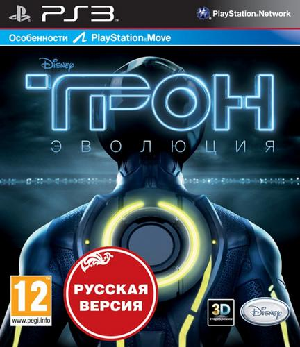 TRON: Evolution [PS3]